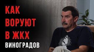 Владимир Виноградов Как воруют в ЖКХ
