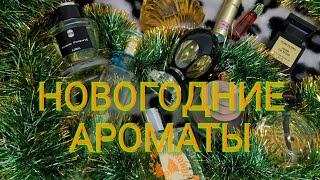 видео Духи к Новогодним праздникам
