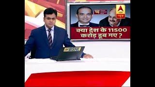 PNB घोटाला: FIR के पहले देश से गायब नीरव मोदी, क्या पहले से थी जानकारी ? | ABP News Hindi