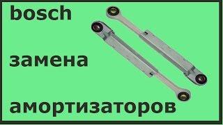 Замена амортизаторов bosch, дополнение, часть - 2(замена амортизаторов бош ремонт амортизаторов bosch., 2014-09-29T10:23:24.000Z)