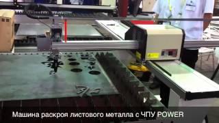 Переносная машина для резки металла с ЧПУ POWER(Предназначена для криволинейного раскроя листового материала по заданным чертежам с использованием систе..., 2013-03-07T12:59:54.000Z)
