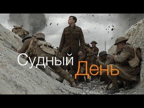 Фильм про войну - Судный день - Смотрите новые военные фильмы онлайн 2020