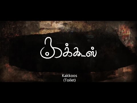 Kakkoos Documentary Film  Official Release | Direction - Divya