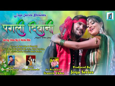 Pagli Deewani Ii Likh Dele Kekar Iinew Nagpuri Video Song 2020 Ii Singer Ignesh And Monika जी Ii