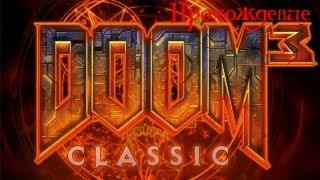 Doom 3 Classic прохождение часть 1