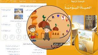 Learning Arabic (14) daily life   تعلم العربية - الحياة اليومية1