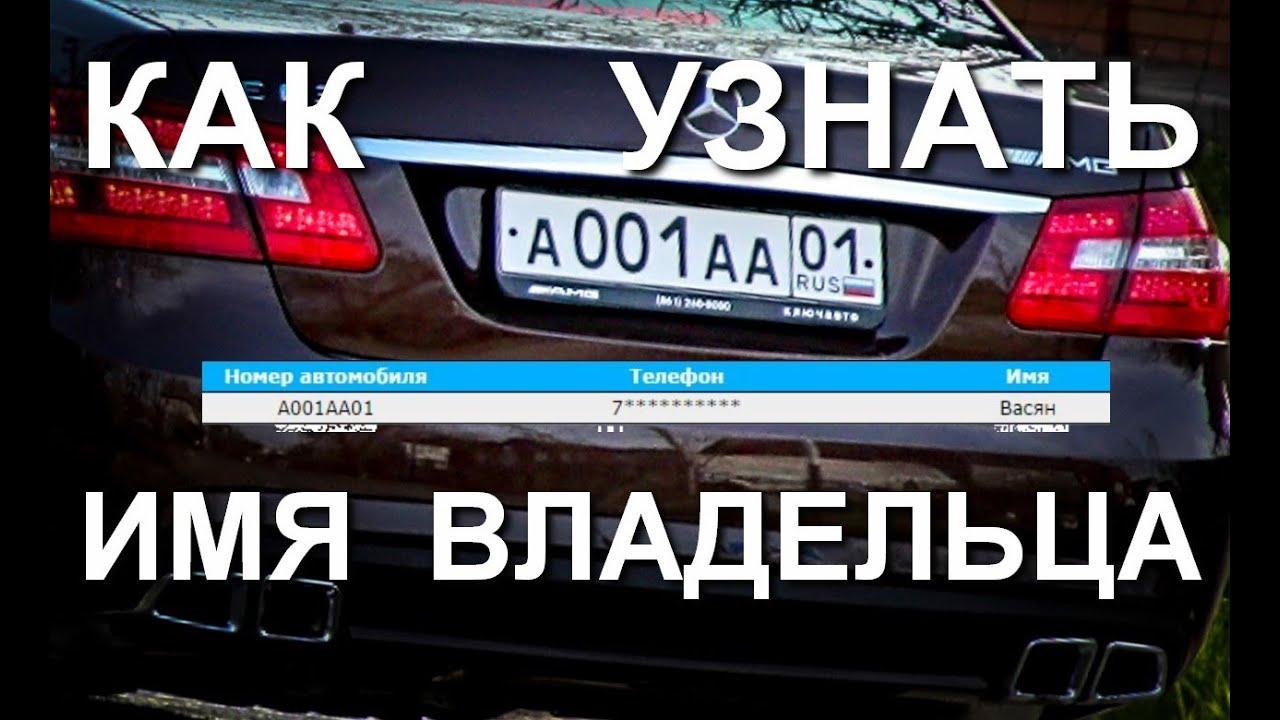 фото автомобилей по номерам
