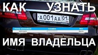 видео Как узнать владельца авто по госномеру - 2016