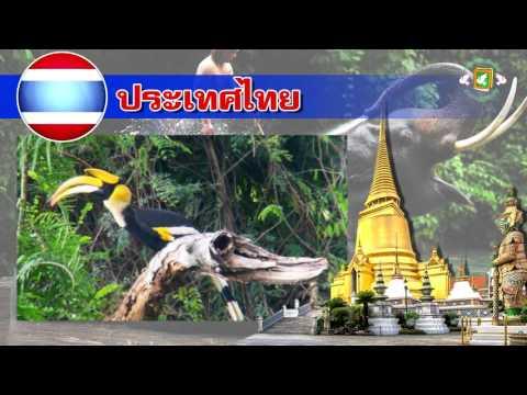สถานที่ท่องเที่ยวที่สำคัญของไทย (อาเซียน)