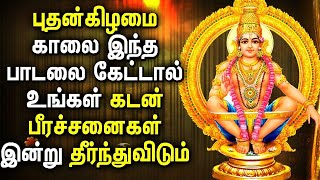 Powerful and Energetic Lord Ayyappan Tamil Songs | Ayyappan Padagal | Best Tamil Devotional Songs