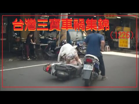 台灣三寶車禍集錦(1226)