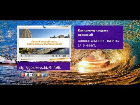 Как создать одностраничник  сайт - визитку  за 5 минут?