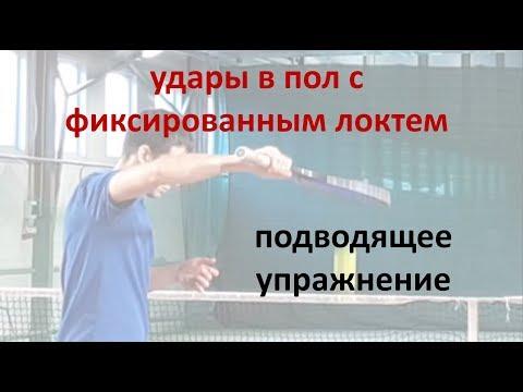 Видео: УДАРЫ В ПОЛ С ФИКСИРОВАННЫМ ЛОКТЕМ / ПОДВОДЯЩЕЕ УПРАЖНЕНИЕ
