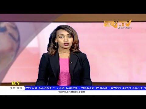 ERi-TV, #Eritrea - Tigrinya News for October 23, 2018