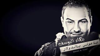 بهاء البوسف - باعوني بالدولار - ع روزانا - انا لموتك واموت بعدك