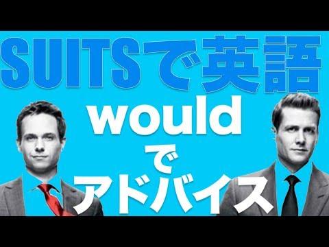 """映画で英語を学ぶ スーツ で英語 #13 """"wouldでアドバイス"""" (SUITS)"""