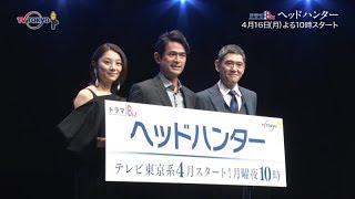 4月16日月曜よる10時スタート! テレビ東京ドラマBiz【 ヘッドハンター ...