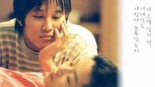 신승훈 - I Believe (2001年)