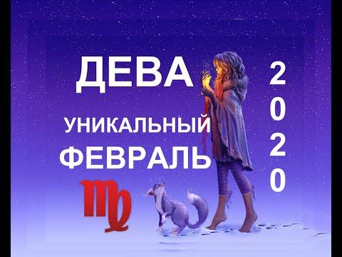 ♍️ДЕВА. ТАРО-ПРОГНОЗ НА ФЕВРАЛЬ 2020.