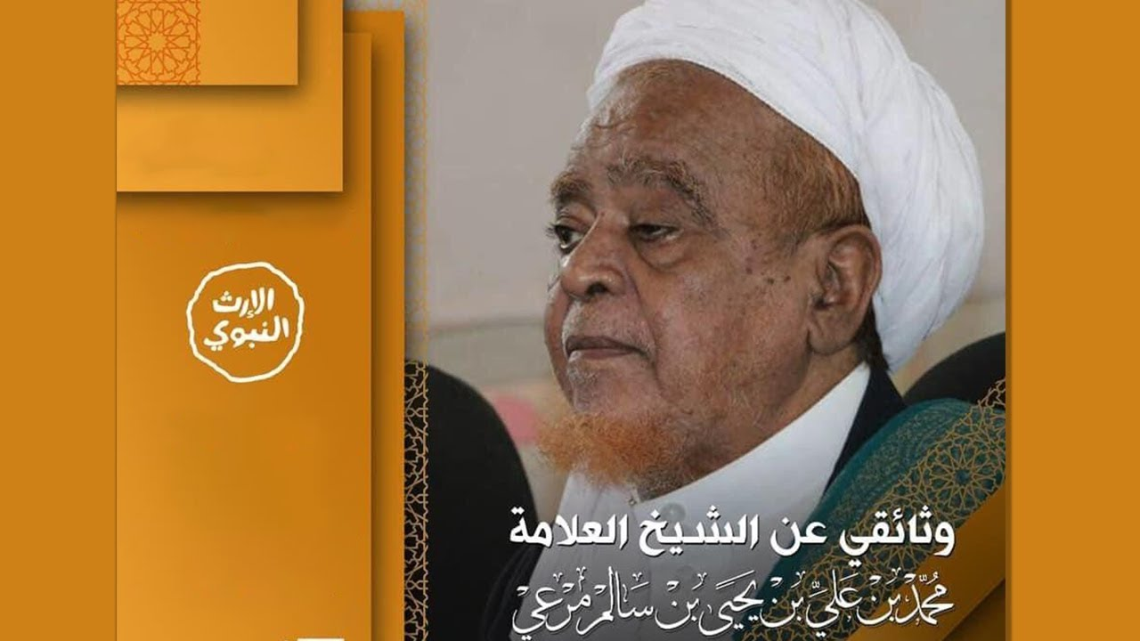 فيلم وثائقي - عن الشيخ الإمام المجدد - محمد علي مرعي رحمه الله