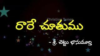 రారే చూతము రాజ సుతుని   Rare Chuthamu Raja Suthuni   new Telugu christmas song 2018