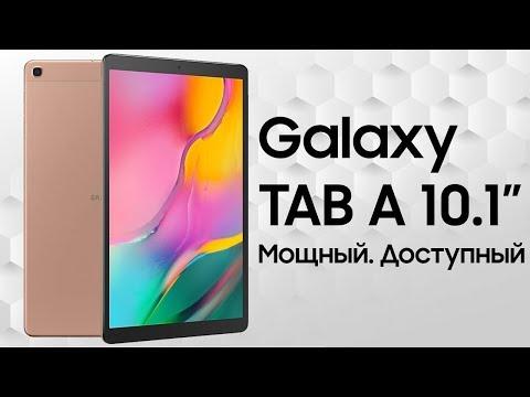 Samsung Galaxy Tab A 10.1.  2019. Доступный и стильный.