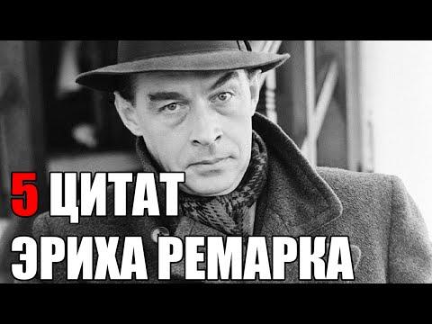 Эрих Мария Ремарк цитаты