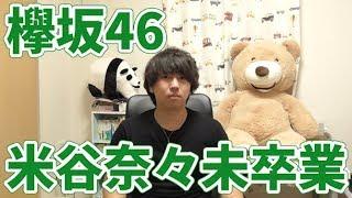 欅坂46を推している新社会人です、 推しメンは上村莉菜ちゃんです。 柏木由紀さんを推し始めてから7年経ちました。 ===================================...