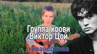 Группа крови (Виктор Цой). Укулеле кавер. Иван Сохнев, 7 лет