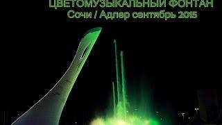 Олимпийский парк.Шоу - Поющие/танцующие фонтаны под Майкала Джексона!Стела-Факел. Сочи-Адлер 2015