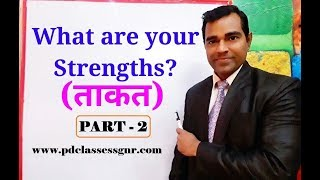 What Are Your Strengths? Examples of Greatest Strengths : Job Interview question