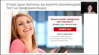 Партнерские программы или как заработать в интернете / Александр Юсупов о Курсе Партнерский конвейер