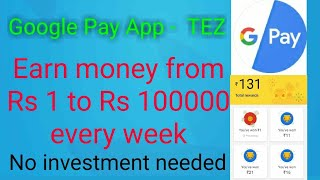 TEZ Google payment app, Earn money online Rs 100000 every week|Transfer money without any charges