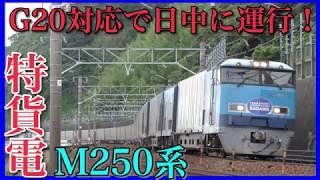 """【貨物""""電車""""】G20対応でM250系日中走行!加速音【スーパーレールカーゴ】"""