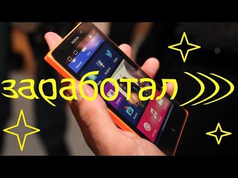 Nokia XL 4pda ПРОШИВКА ,восстановление телефона