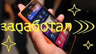Nokia XL 4pda ПРОШИВКА