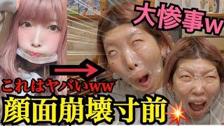 【ノーハンドチャレンジ】顔の表情筋だけで強力なパックを顔から取ることが出来るのか!?ブスの本気を見せたるわ!!【真剣な雑談(有)】 thumbnail