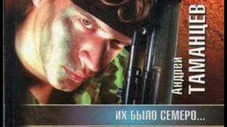 Андрей Таманцев. Солдаты удачи 1. Их было семеро 8