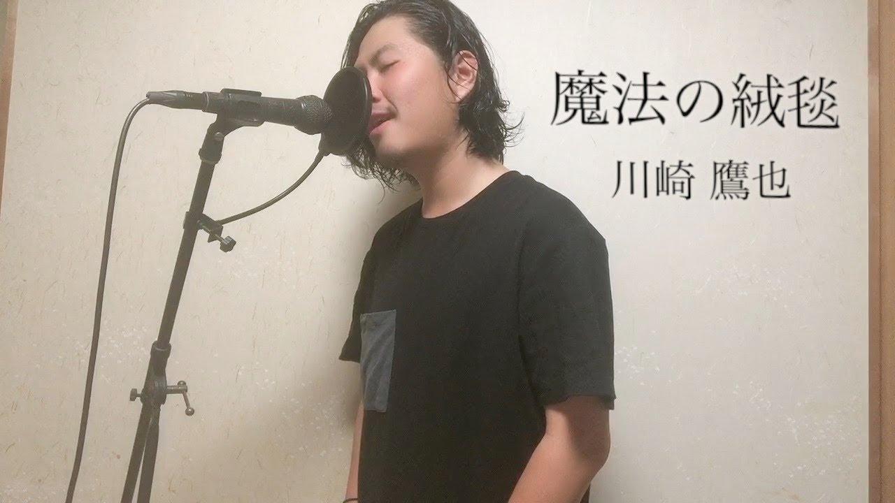 魔法の絨毯 / 川崎 鷹也 (Full covered by KEISUKE)