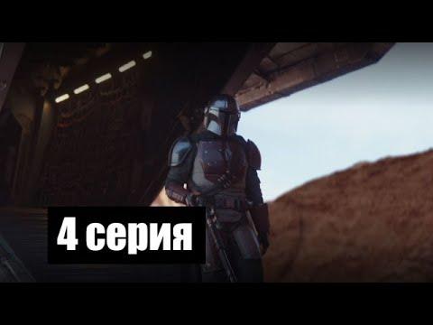4 серия сериала Мандалорец 1 сезон
