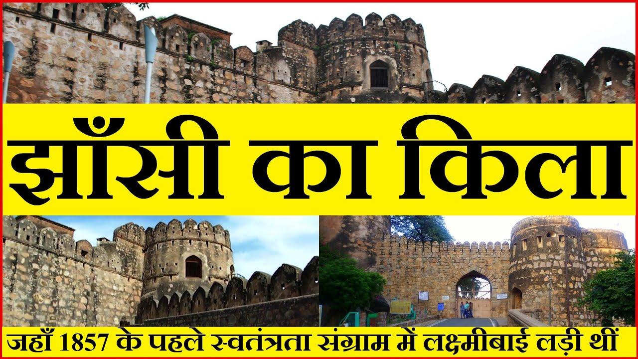 Download Jhansi Fort  झांसी का किला (आज़ादी की लड़ाई 1857 की कहानी )