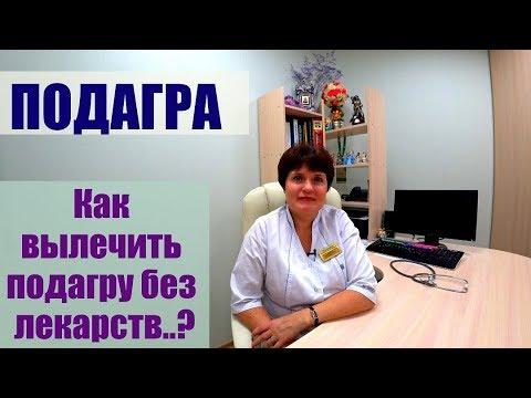 ПОДАГРА. Лечение подагры без лекарств!