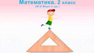 математика 2 класс \Инфоурок,Математика,Начальная школа  .вундеркинд,infourok