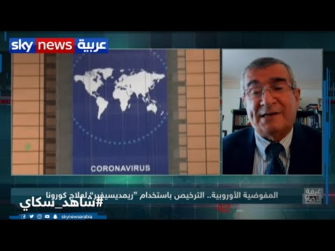 غرفة الأخبار| المفوضية الأوروبية الترخيص باستخدام -ريمديسيفير- لعلاج كورونا  - نشر قبل 10 ساعة