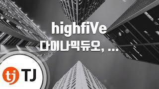 [TJ노래방] highfiVe - 다이나믹듀오,프라이머리,보이비,크러쉬 / TJ Karaoke