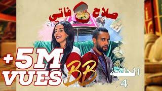 #BB EP 4 - صلاح وفاتي - الحلقة 4