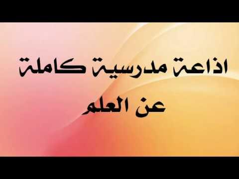اذاعة مدرسية بعنوان فضل العلم لاتنسى الاشتراك في القناة Youtube