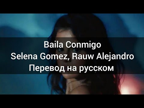 Selena Gomez, Rauw Alejandro - Baila Conmigo (перевод на русском)/RUS SUB