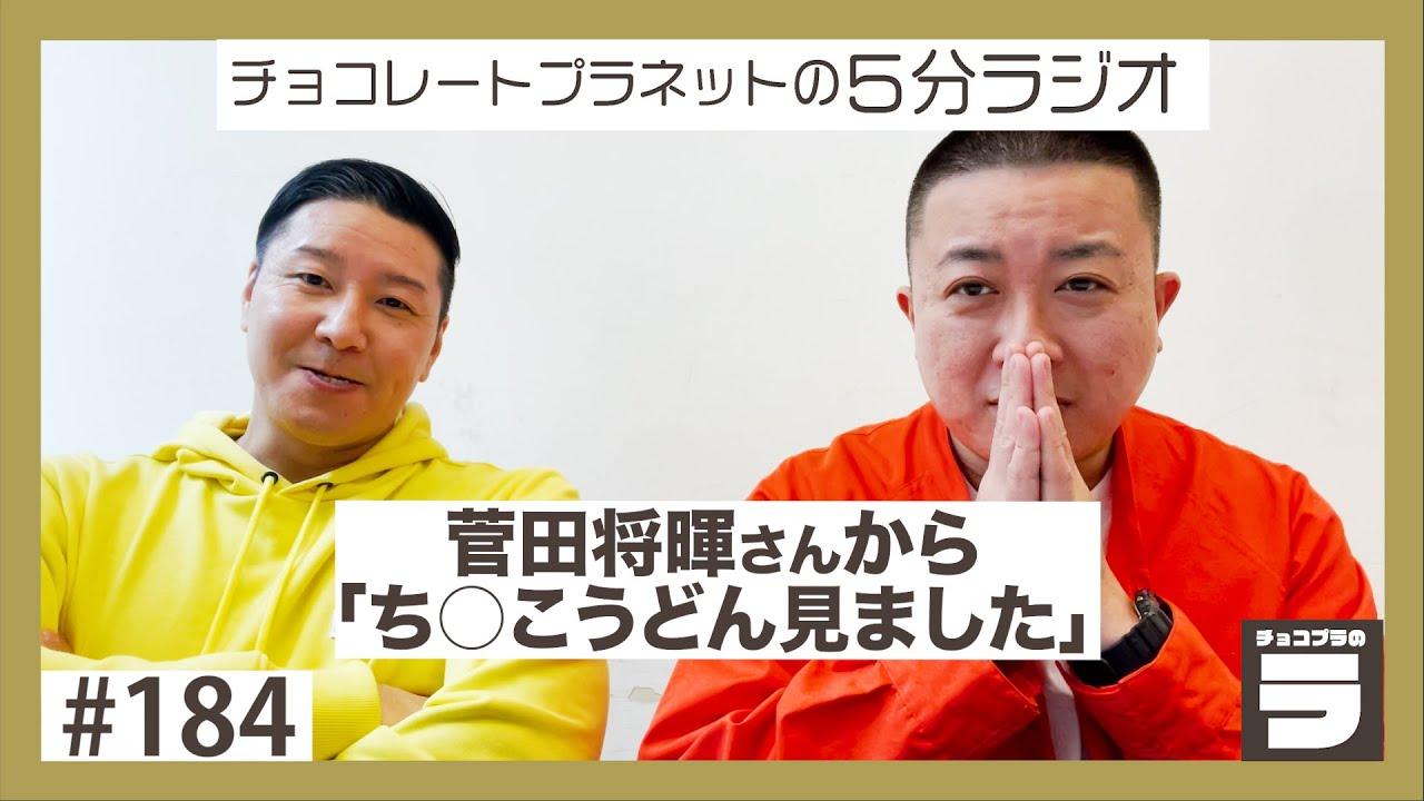 チョコプラのラ#184 菅田将暉さんから「ち○こうどん」見ましたと言われた
