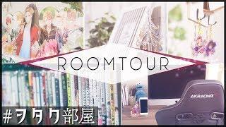 【Room Tour】オタク男子二人によるルームツアー!《お部屋紹介》 thumbnail